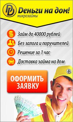 кредит наличными оформить заявку усолье-сибирское Главная Термобелье