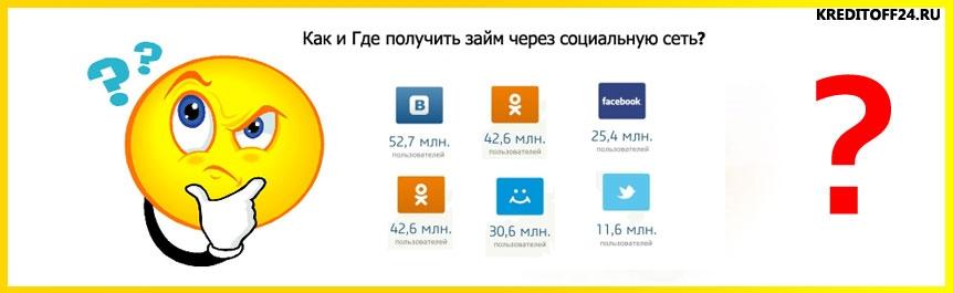 Займ через социальную сеть