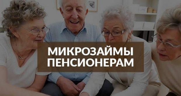 займ пенсионерам до 80 кредит онлайн заявка втб 24