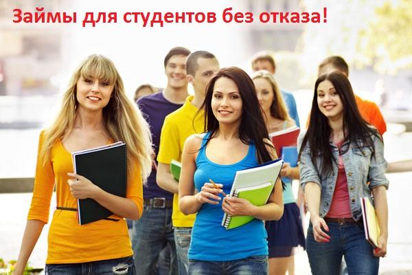 Займ для студентов