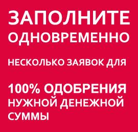 100% одобрение займа