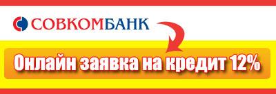 совкомбанк кредит онлайн заявка