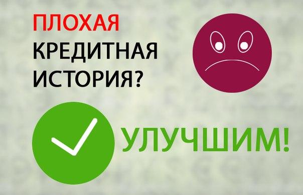 Лучшие Кредиты Онлайн Заявки!
