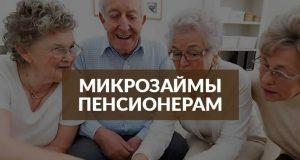 займы для пенсионеров