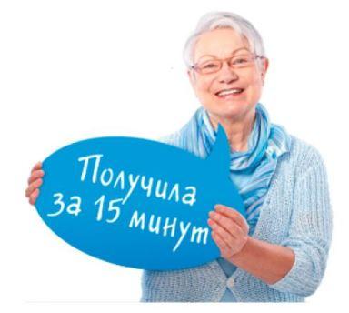 займ для пенсионеров